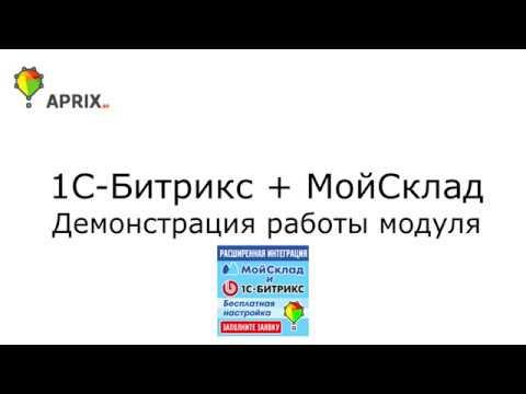 1С-Битрикс и МойСклад: расширенная интеграция (Готовый модуль)