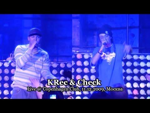 KRec & Check live @ Copenhagen Club, 11.12.2009, Москва