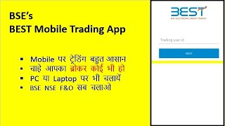 BSE's BEST Mobile Trade App BSE Electronic Smart Trader