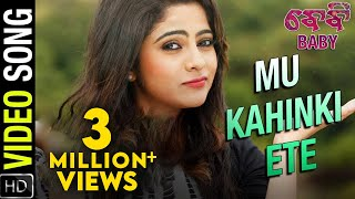 Mu Kahinki Ete   Full Video Song   Baby Odia Movie   Anubhav Mohanty, Jhilik , Preeti, Poulomi