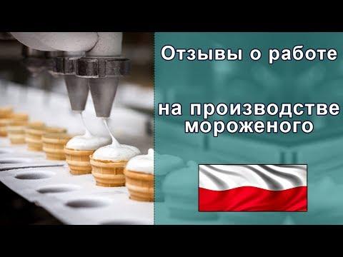 Работа в Польше - Отзыв о компании АМ Лингвиста