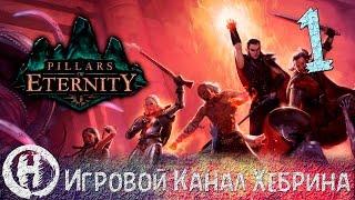 Pillars of Eternity - Часть 1 (Ночной привал)