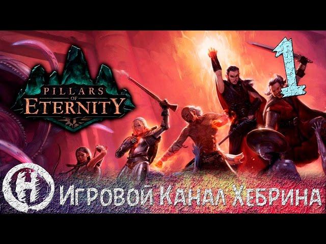 Pillars of Eternity (видео)