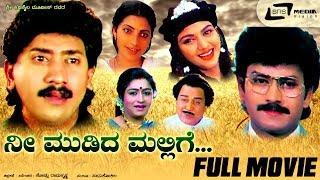 Nee Mudida Mallige – ನೀ ಮುಡಿದ ಮಲ್ಲಿಗೆ||Kannada Full HD|FEAT. Ramkumar, Niveditha Jain, Kumar Govind