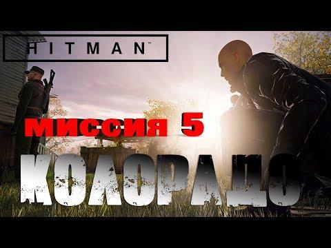 """Hitman™ 2016 Прохождение Миссия 5: """"Борцы за свободу"""" (Профессионал, Бесшумный убийца)"""