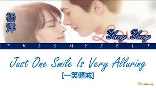Download lagu Yang Yang (杨洋) – Just One Smile Is Very Alluring (微微一笑很倾城) [Love O2O (微微一笑很傾城) OST] MP3