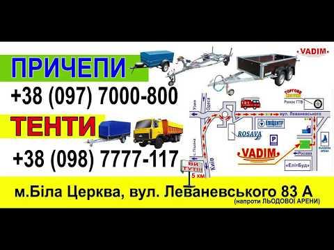 Прицеп Лафет Автовоз Евакуатор Белая Церковь Вадим