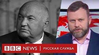 Умер Лужков | Новости