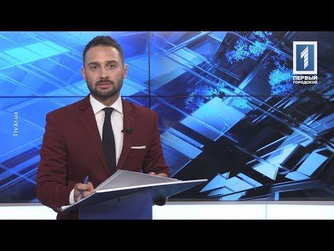 «Время Кривбасса» – новости за 21 июня 2017