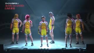 プレミアムGYAO! にて 3/12(日)17:00~ LIVE配信! 公演終了後のバッ...