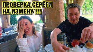 ПРОВЕРКА НА ИЗМЕНУ! ПОПРОБУЙ ЧАКРУ НА ВКУС ! РОССИЯ - КАЗАХСТАН, ЕВРО 2020