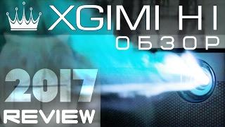 Король LED проекторов XGIMI H1 - The King of LED projectors | Обзор и сравнение – Full Review(ЦЕНА ДЛЯ ПОДПИСЧИКОВ ПОДРОБНОСТИ НИЖЕ   (   http://bit.ly/GadgeVu-H1) Китайская компания XGIMI всеми силами пыта..., 2017-02-05T18:40:31.000Z)