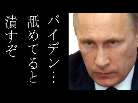 #359 【全面戦争】プーチン・トランプvsバイデン・習近平の戦いが始まる?