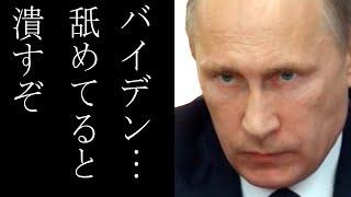 【全面戦争】プーチン・トランプvsバイデン・習近平の戦いが始まる?【WiLL増刊号#359】