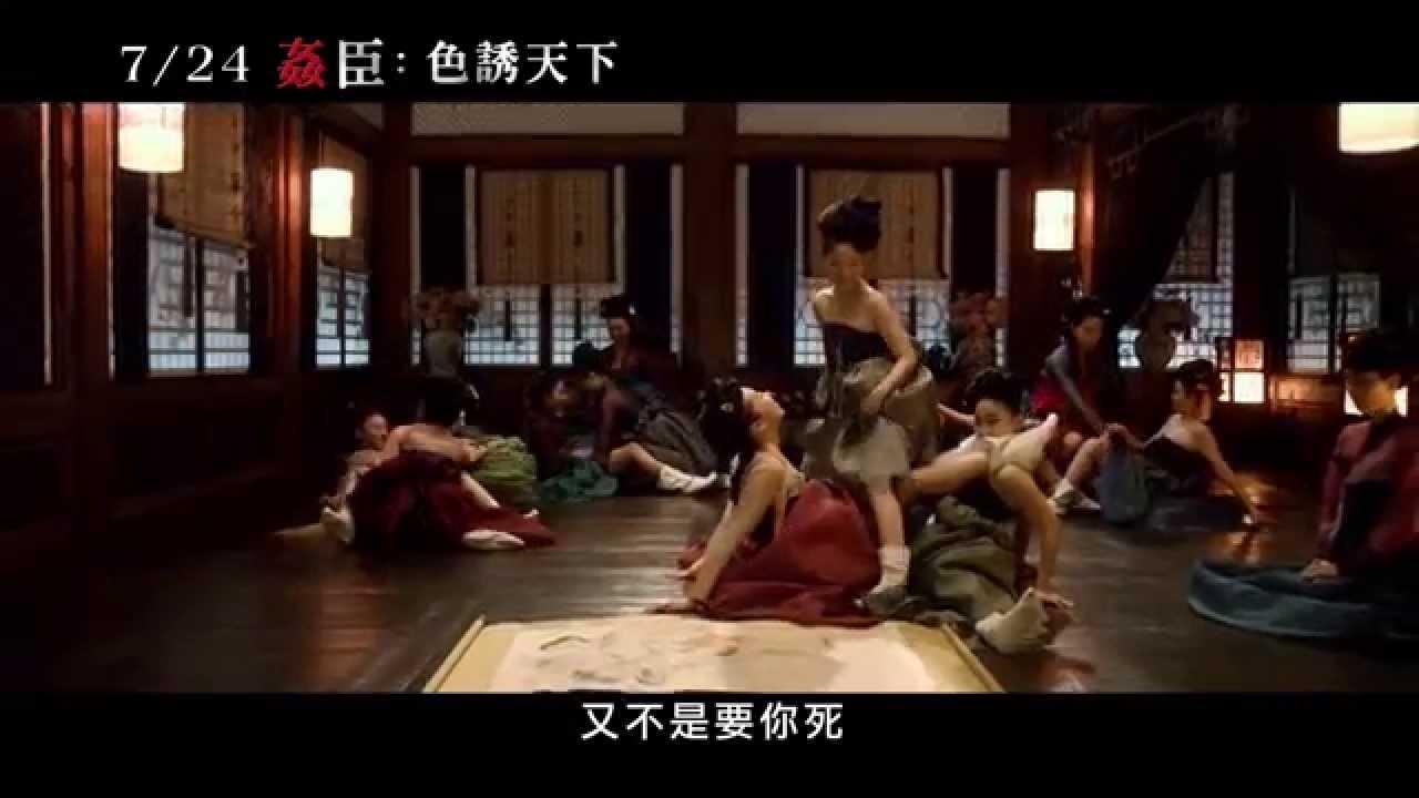 the treacherous sex scene