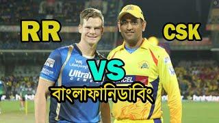 CSK vs Rajasthan Royals   Dream11 IPL 2020 Funny Dubbing   MS Dhoni vs Ben Stokes   Sports Talkies