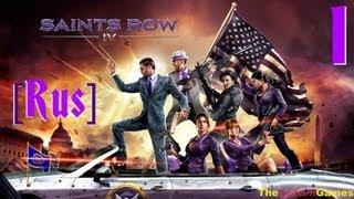 прохождение Saints Row 4 Русская озвучка - Часть 18: Финал (Трофеи вручают убийце) RUS 18