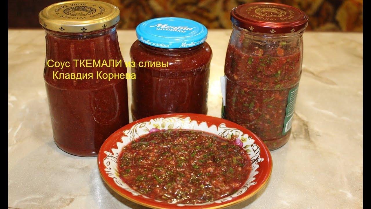 Соус ТКЕМАЛИ из сливы вкусный и полезный со свежей зеленью консервация