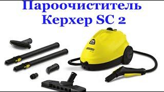 пароочиститель Karcher SC 2 / Керхер SC 2. Первый запуск, как пользоваться, инструкция