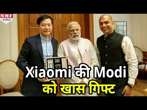 India Visit पर आए Xiaomi के Chief ने Modi को दी ये खास Gift