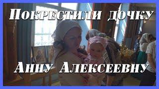 Сегодня покрестили дочку Анну Алексеевну. Таинство крещения в храме. Жизнь в деревне