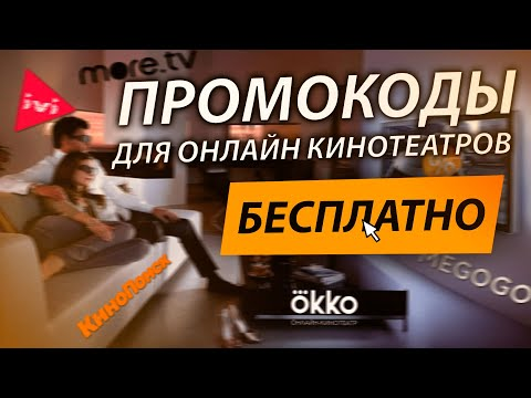 ПРОМОКОДЫ ДЛЯ ОНЛАЙН КИНОТЕАТРОВ IVI, КИНОПОИСК, OKKO, MEGOGO, MORE.TV