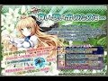 [Flower Knight Girl] Event 02 - For the Sake of Our Precious Memories (2nd Phase)
