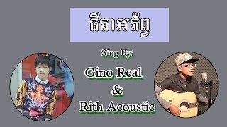 Khmer song 2018 , ធីតាអភ័ព្វ by Gino Real & Rith Coustic , Original song Khmer Thida Ah Phob