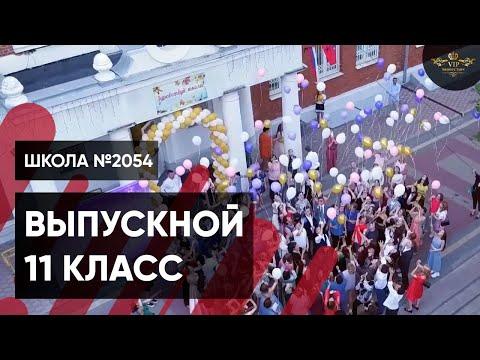 Видеосъемка и видео монтаж Выпускного 11 класс 2019 - Видеостудия VIP Production