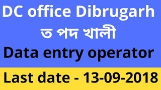 DC office Dibrugarh Recruitment | DC office job | Data entry job |
