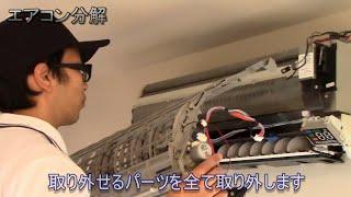 エアコン(フィルター自動洗浄機能付き)分解洗浄 ◎エアコンクリーニング