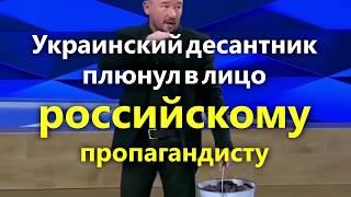 Украинский десантник плюнул в лицо российскому пропагандисту (полное видео)  | InfoResist