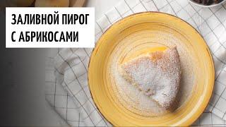 Заливной пирог с абрикосами видео рецепт   простые рецепты от Дании