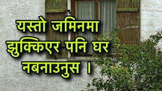 यस्तो जमिनमा झुक्किएर पनि घर नबनाउनुस ।Vastu Tips