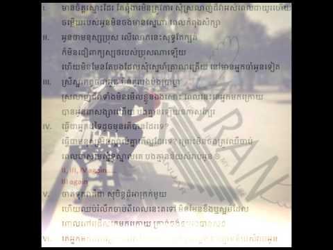 Jath Tuk Chea Sobern (ចាត់ទុកជាសុបិន្ត) version2_Aran January