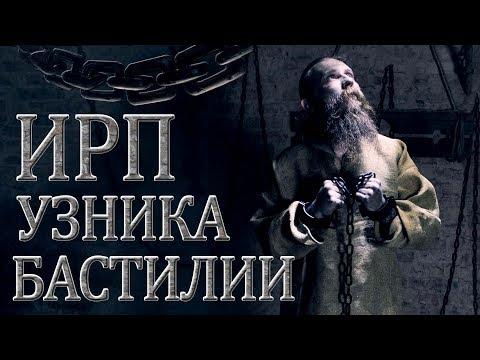"""ИРП """"жителя"""" Бастилии!!!"""