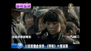 【金像奖_中国热点真相新闻】32届香港金像奖 《寒战》大获满贯