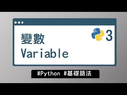 【Python入門教學】#3 變數 Variable|基礎語法 | HiSKIO 程式語言線上教學 - YouTube