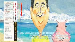 太陽肛門スパパーン(ゲスト THEヒメジョオン)ニューアルバムCD「アト...