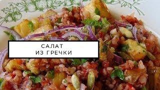 Вкусный салат из гречки с овощами