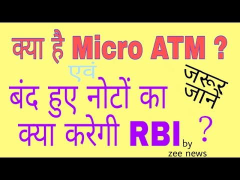 What will RBI do with the old Rs 500, 1,000 notes, what is micro ATM?