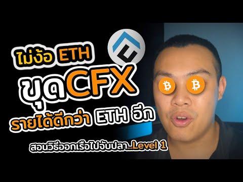 ไม่ง้อ ETH มาขุด Conflux Coin (CFX) แทนกันดีกว่าพวกเรา | EP.20 แชร์ประสบการณ์ขุดบิทคอยน์ด้วยการ์ดจอ