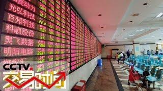 《交易时间(下午版)》 20190523| CCTV财经