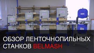 Обзор ленточнопильных станков BELMASH | От малого к большему | Белмаш