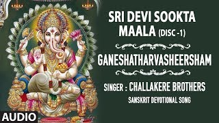 free mp3 songs download - Sri devi sookta maala vol mp3