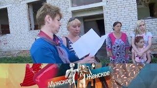 Мужское / Женское - Произвол судьбы. Выпуск от 04.06.2018