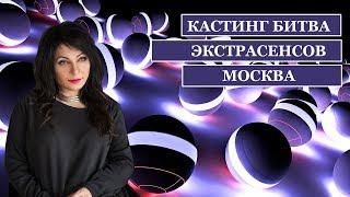 Ольга Кононенко на кастинге «Битва экстрасенсов»