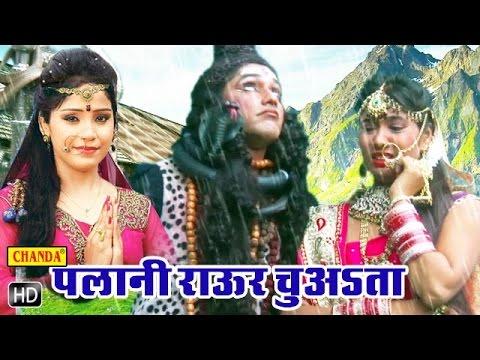 Palani Raur Chuwa Ta    पलानी राउर चुआ ता     Bhojpuri Kawar Shiv Bhole Songs 2016