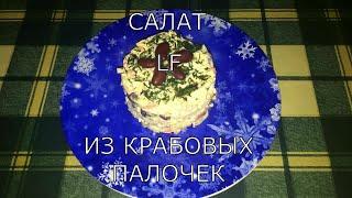 Салат из крабовых палочек и консервированной фасоли.Очень вкусно!