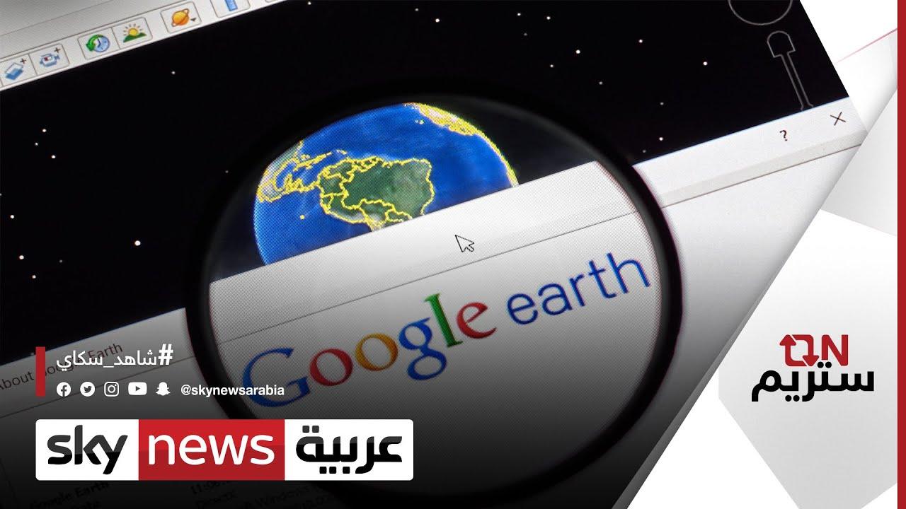 خلال 36 عاما.. Google Earth تكشف كيف تغيرت المدن | #أون_ستريم  - نشر قبل 6 ساعة